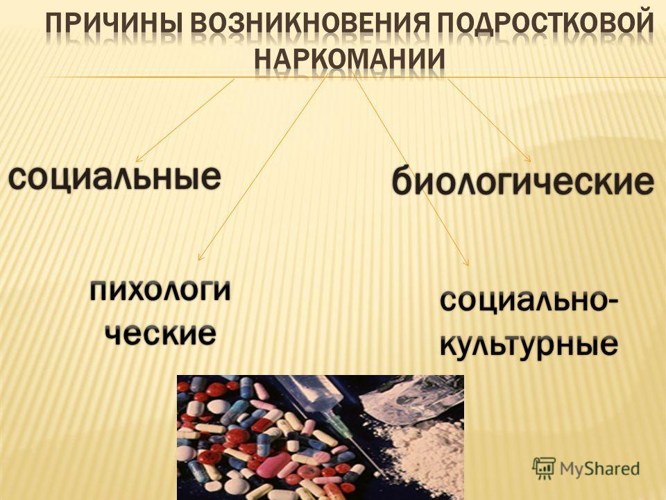 социальные биологические