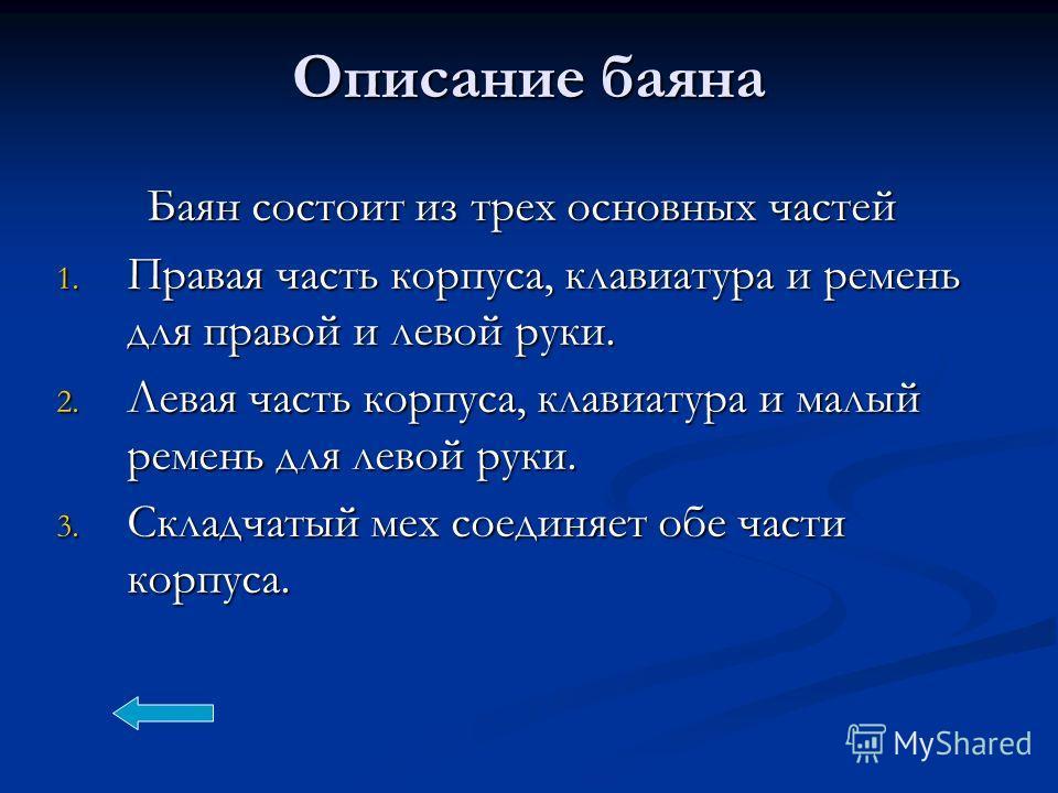 Баян Правая клавиатура Левая клавиатура Мех