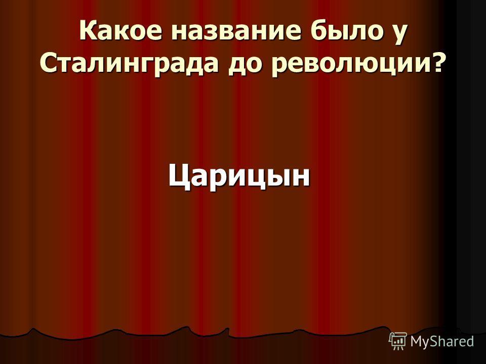 Какое название было у Сталинграда до революции? Царицын