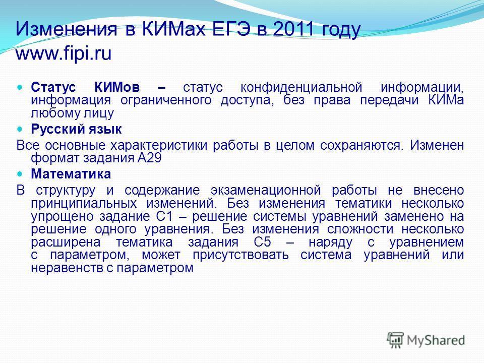 Изменения в КИМах ЕГЭ в 2011 году www.fipi.ru Статус КИМов – статус конфиденциальной информации, информация ограниченного доступа, без права передачи КИМа любому лицу Русский язык Все основные характеристики работы в целом сохраняются. Изменен формат