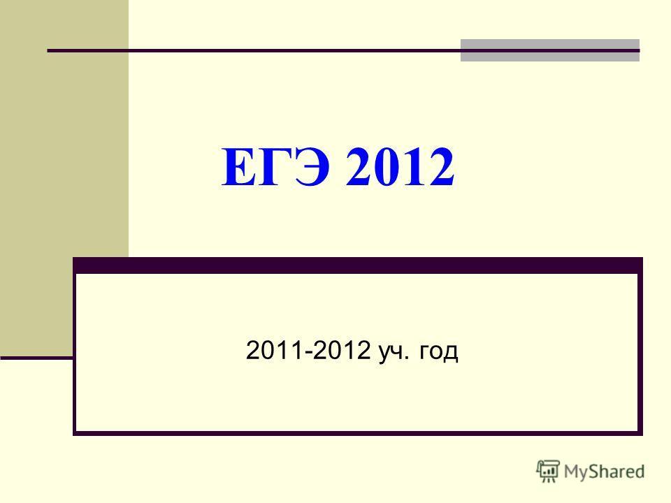 ЕГЭ 2012 2011-2012 уч. год