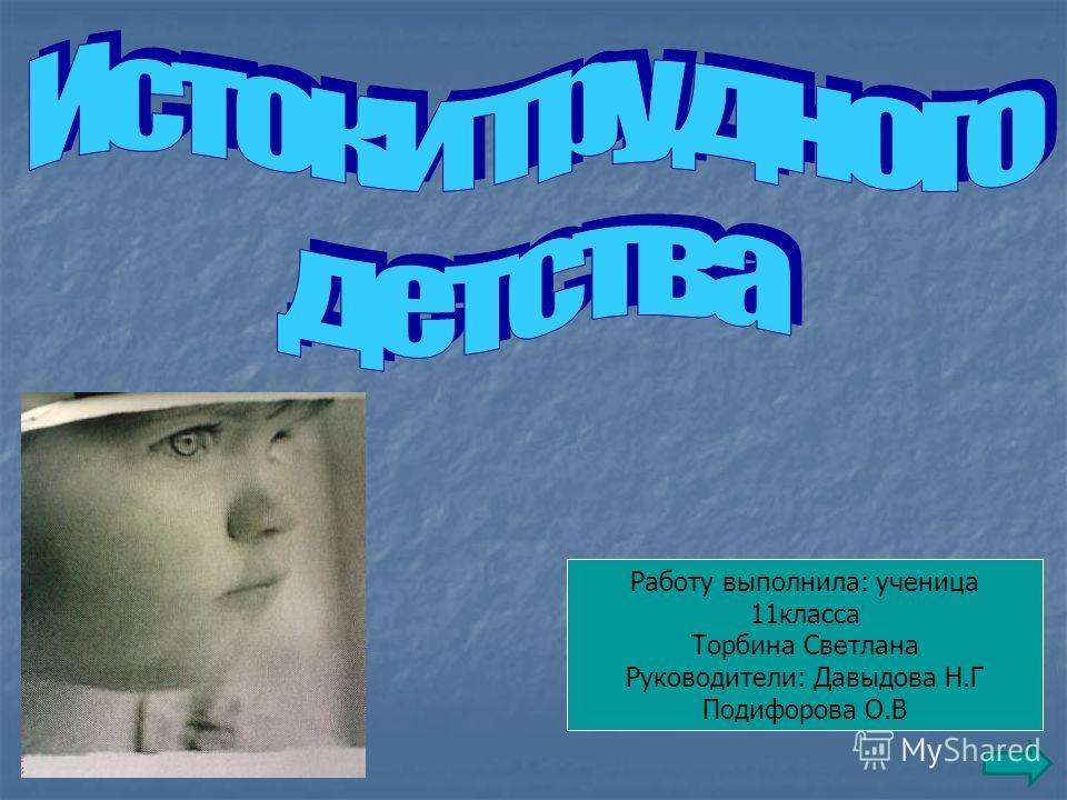 Работу выполнила: ученица 11класса Торбина Светлана Руководители: Давыдова Н.Г Подифорова О.В