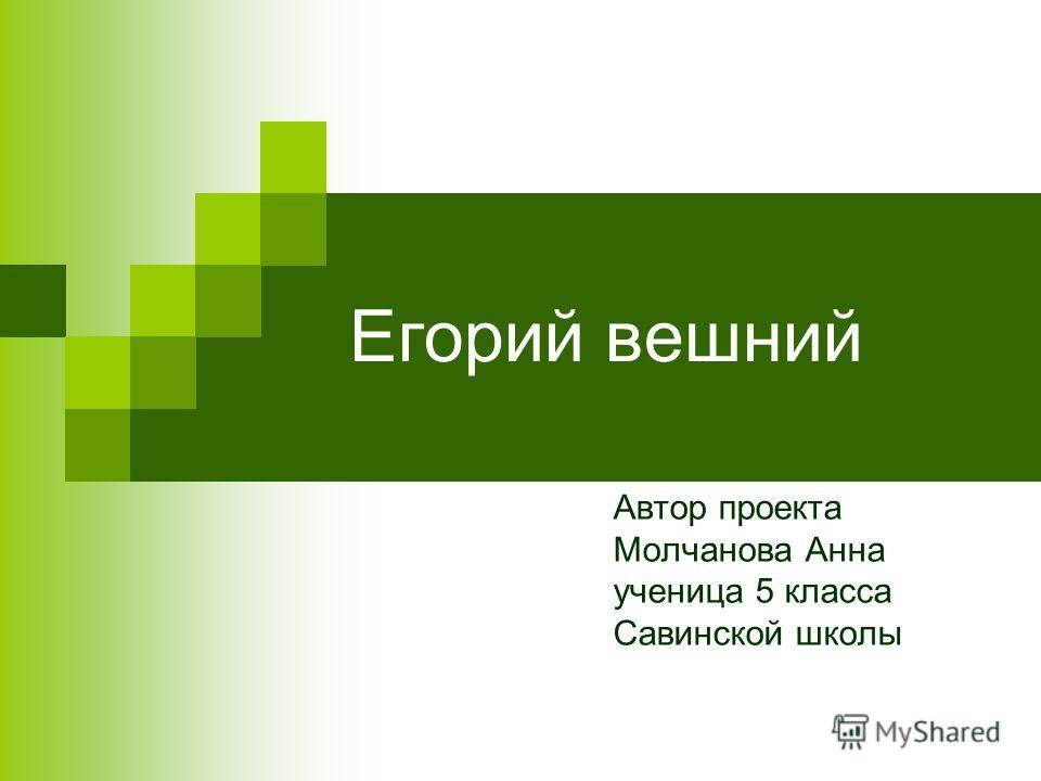 Егорий вешний Автор проекта Молчанова Анна ученица 5 класса Савинской школы