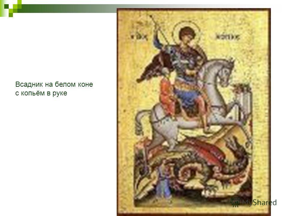 Всадник на белом коне с копьём в руке
