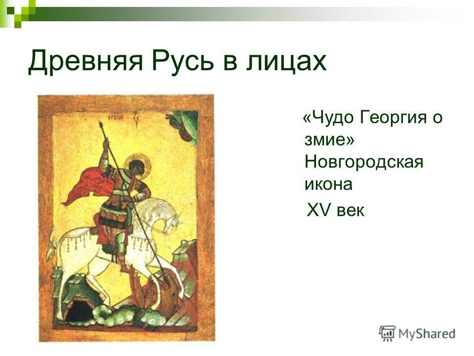 Древняя Русь в лицах «Чудо Георгия о змие» Новгородская икона XV век