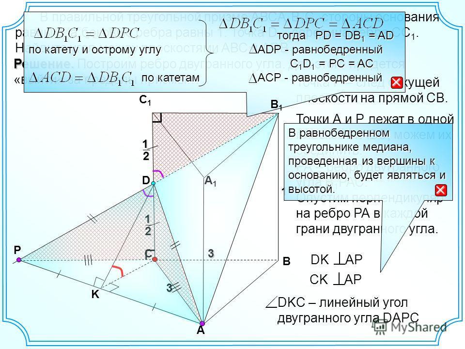 Точка Р – след секущей плоскости на прямой СВ. В правильной треугольной призме АВСA 1 B 1 C 1 стороны основания равны 3, а боковые ребра равны 1. Точка D – середина ребра CC 1. Найдите угол между плоскостями АВС и АDВ 1. Решение. Решение. Построим ре