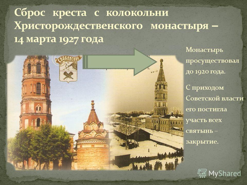 Монастырь просуществовал до 1920 года. С приходом Советской власти его постигла участь всех святынь – закрытие.