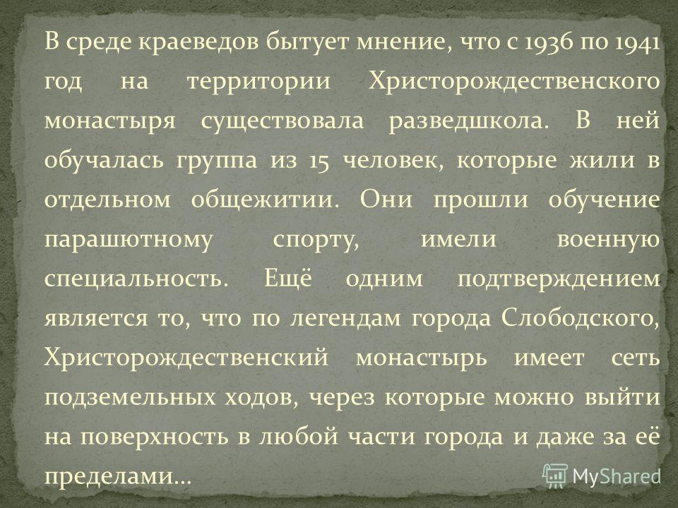 В среде краеведов бытует мнение, что с 1936 по 1941 год на территории Христорождественского монастыря существовала разведшкола. В ней обучалась группа из 15 человек, которые жили в отдельном общежитии. Они прошли обучение парашютному спорту, имели во