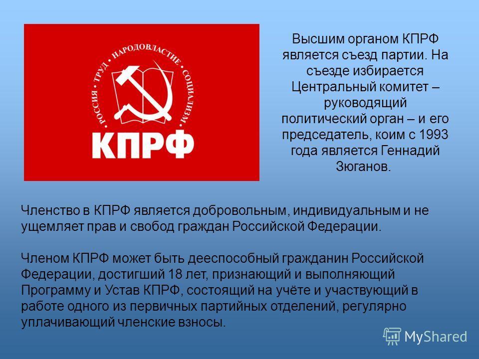 Членство в КПРФ является добровольным, индивидуальным и не ущемляет прав и свобод граждан Российской Федерации. Членом КПРФ может быть дееспособный гражданин Российской Федерации, достигший 18 лет, признающий и выполняющий Программу и Устав КПРФ, сос