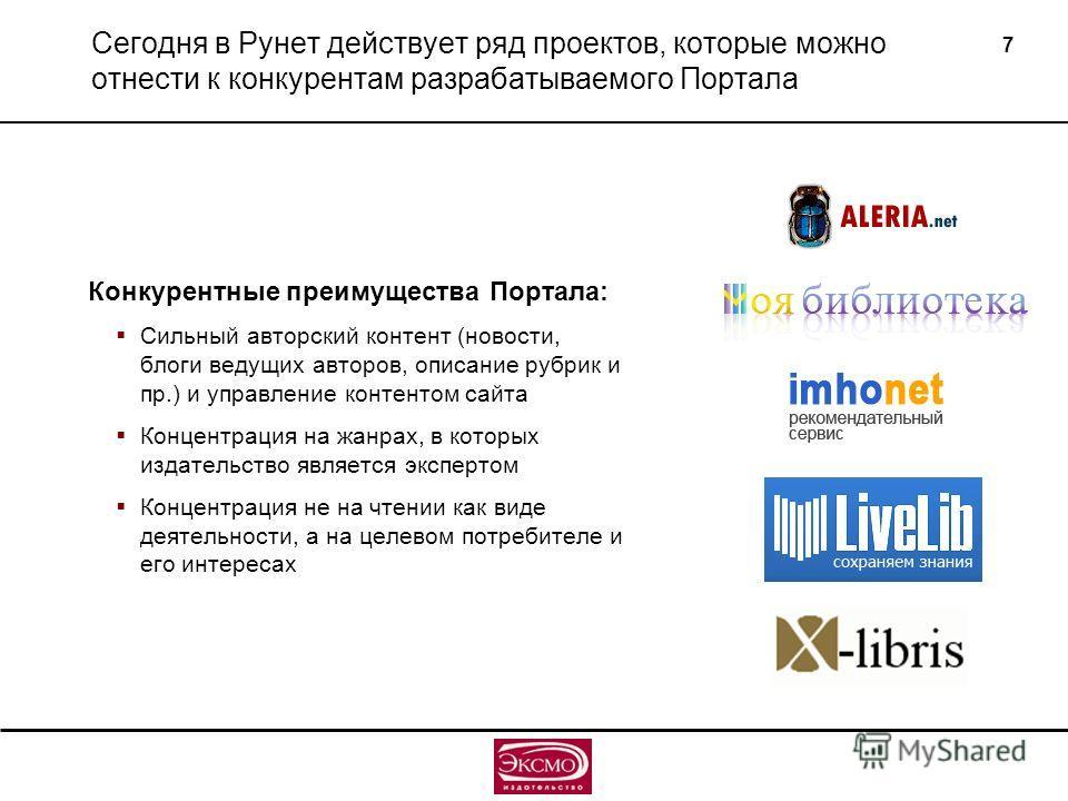 7 Сегодня в Рунет действует ряд проектов, которые можно отнести к конкурентам разрабатываемого Портала Конкурентные преимущества Портала: Сильный авторский контент (новости, блоги ведущих авторов, описание рубрик и пр.) и управление контентом сайта К