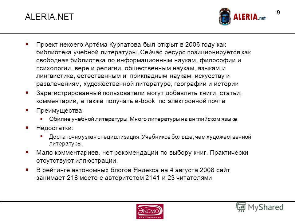9 ALERIA.NET Проект некоего Артёма Курпатова был открыт в 2006 году как библиотека учебной литературы. Сейчас ресурс позиционируется как свободная библиотека по информационным наукам, философии и психологии, вере и религии, общественным наукам, языка