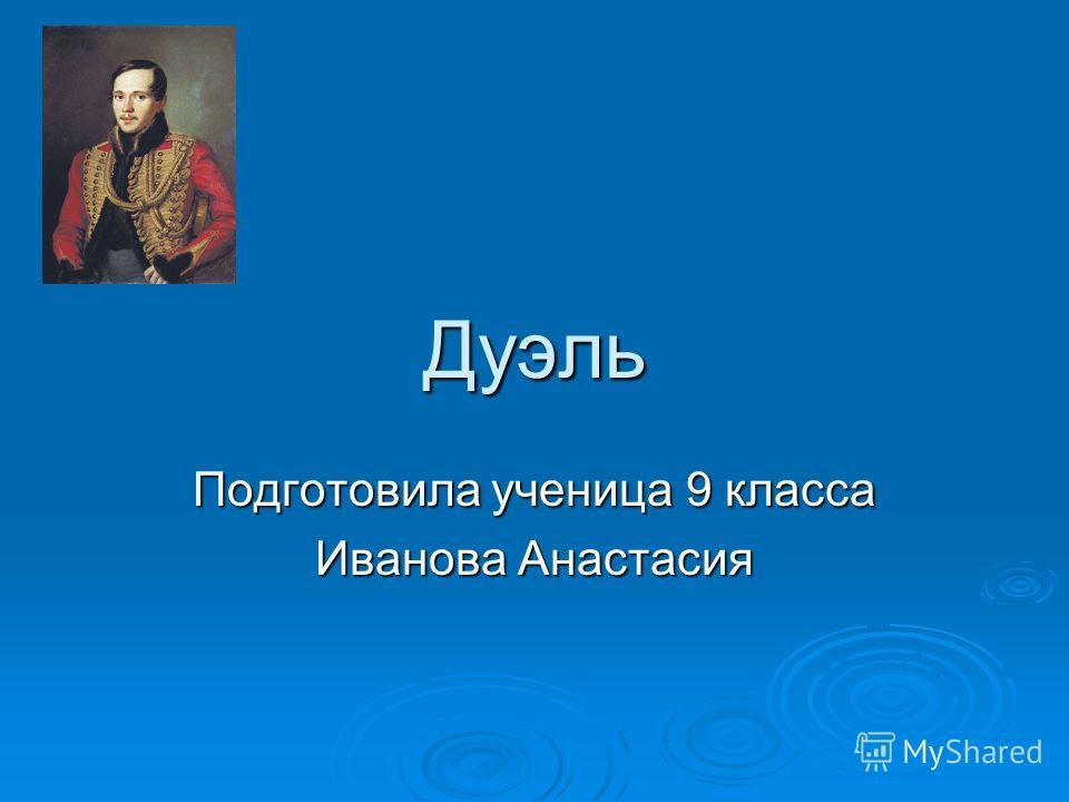 Дуэль Подготовила ученица 9 класса Иванова Анастасия