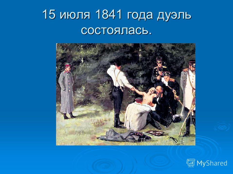 15 июля 1841 года дуэль состоялась.