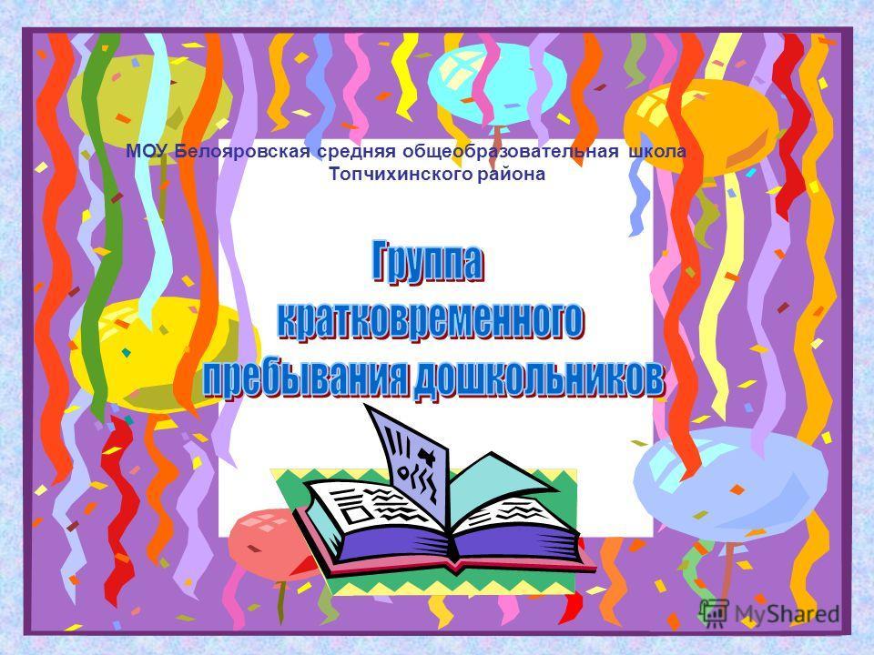 МОУ Белояровская средняя общеобразовательная школа Топчихинского района