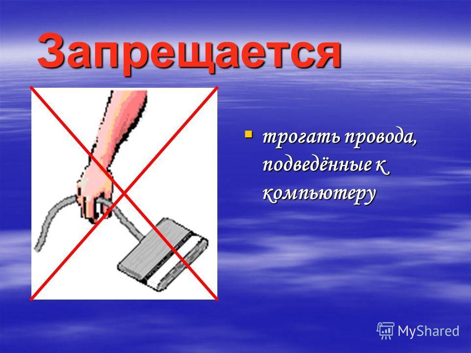 Запрещается нажимать кнопку отключения компьютера от электрической сети нажимать кнопку отключения компьютера от электрической сети