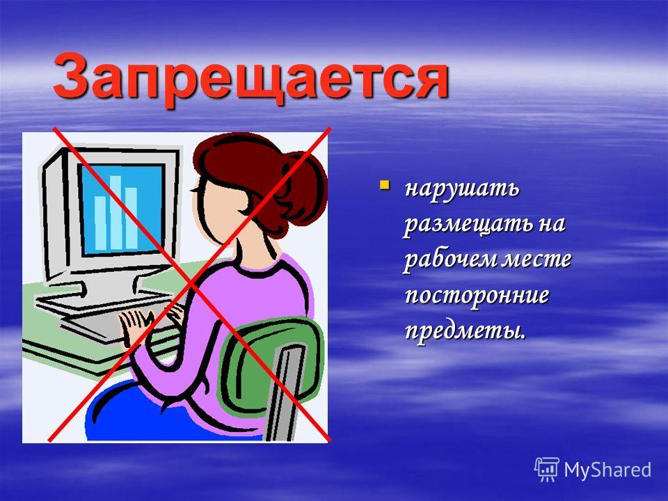 Запрещается нарушать дисциплину, нажимать на любые клавиши без разрешения учителя нарушать дисциплину, нажимать на любые клавиши без разрешения учителя
