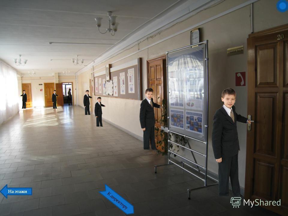 На этажи К директору