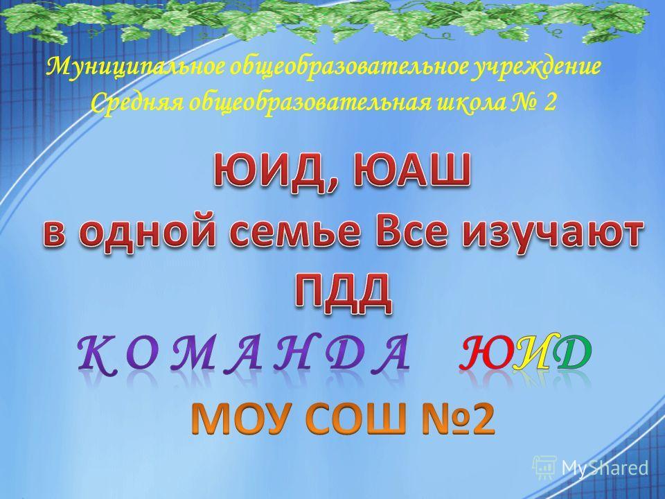 Муниципальное общеобразовательное учреждение Средняя общеобразовательная школа 2