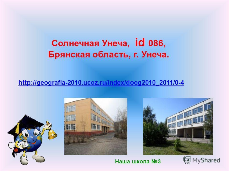 Солнечная Унеча, id 086, Брянская область, г. Унеча. http://geografia-2010.ucoz.ru/index/doog2010_2011/0-4 Наша школа 3