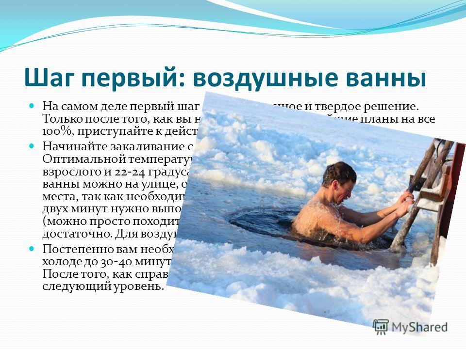 Шаг первый: воздушные ванны На самом деле первый шаг – это осознанное и твердое решение. Только после того, как вы наметили свои дальнейшие планы на все 100%, приступайте к действиям. Начинайте закаливание с воздушных и солнечных ванн. Оптимальной те