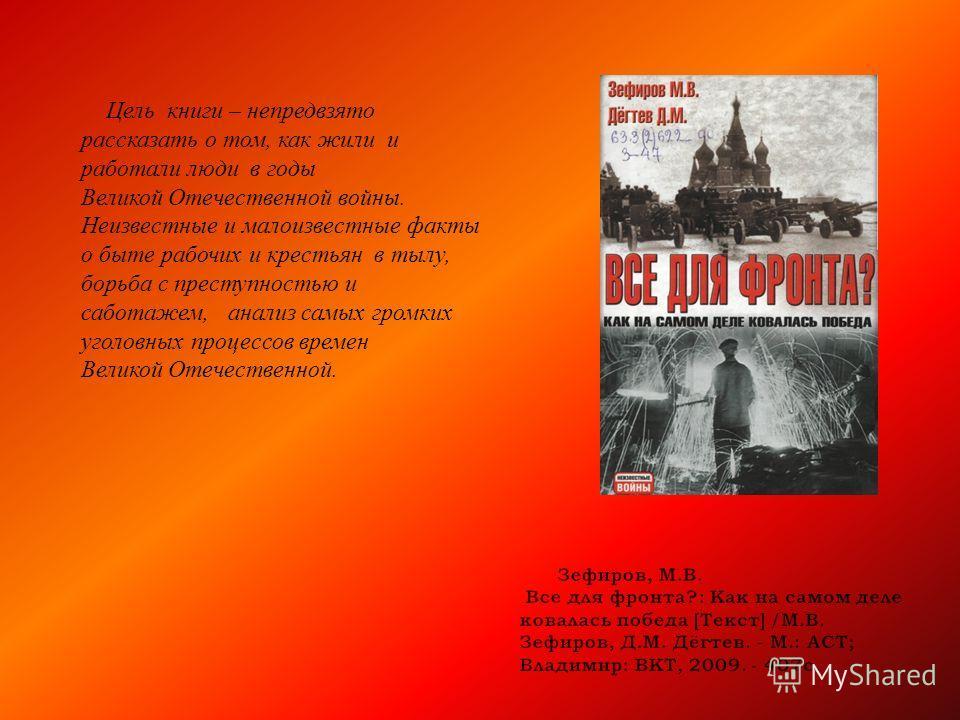 Цель книги – непредвзято рассказать о том, как жили и работали люди в годы Великой Отечественной войны. Неизвестные и малоизвестные факты о быте рабочих и крестьян в тылу, борьба с преступностью и саботажем, анализ самых громких уголовных процессов в