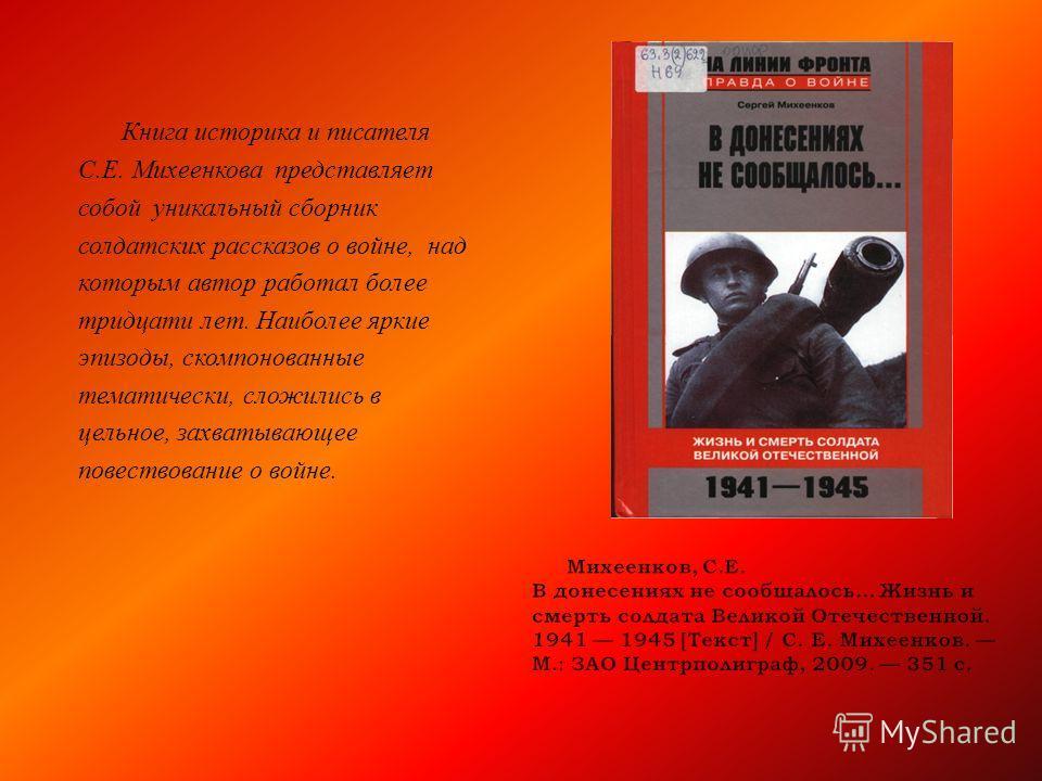 Книга историка и писателя С. Е. Михеенкова представляет собой уникальный сборник солдатских рассказов о войне, над которым автор работал более тридцати лет. Наиболее яркие эпизоды, скомпонованные тематически, сложились в цельное, захватывающее повест