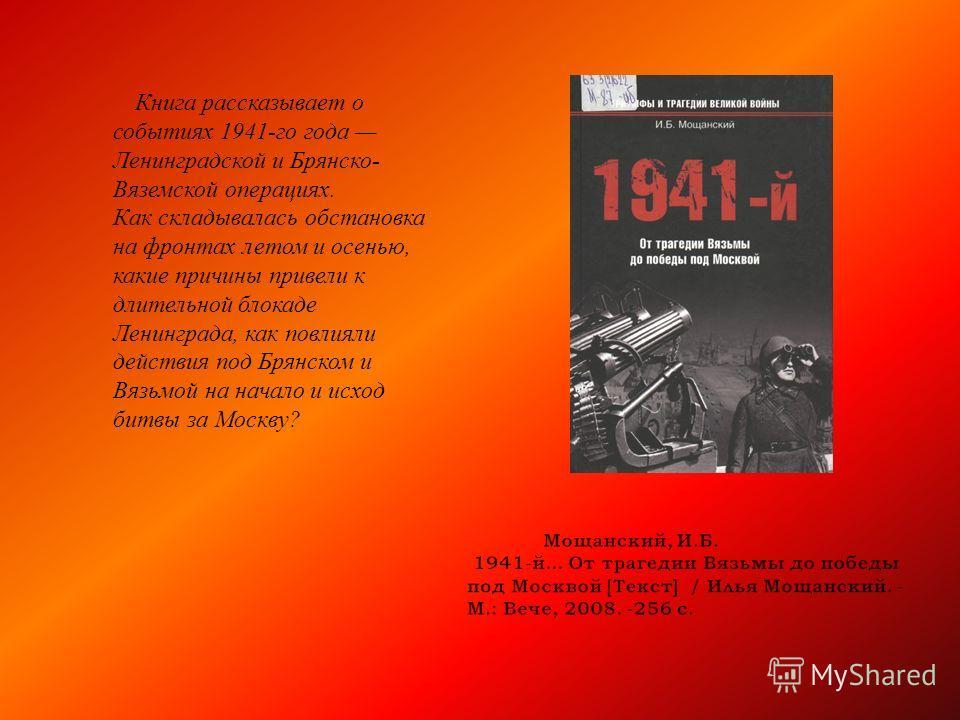 Книга рассказывает о событиях 1941- го года Ленинградской и Брянско - Вяземской операциях. Как складывалась обстановка на фронтах летом и осенью, какие причины привели к длительной блокаде Ленинграда, как повлияли действия под Брянском и Вязьмой на н