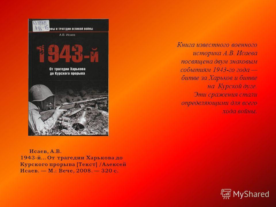 Книга известного военного историка А. В. Исаева посвящена двум знаковым событиям 1943- го года битве за Харьков и битве на Курской дуге. Эти сражения стали определяющими для всего хода войны.