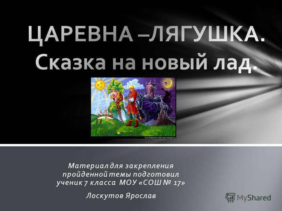 Материал для закрепления пройденной темы подготовил ученик 7 класса МОУ «СОШ 17» Лоскутов Ярослав