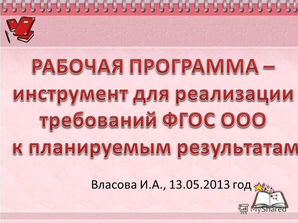 Власова И.А., 13.05.2013 год