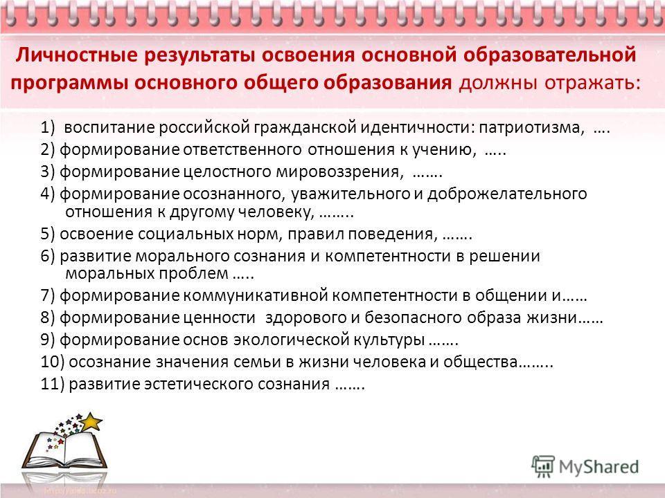 Личностные результаты освоения основной образовательной программы основного общего образования должны отражать: 1) воспитание российской гражданской идентичности: патриотизма, …. 2) формирование ответственного отношения к учению, ….. 3) формирование