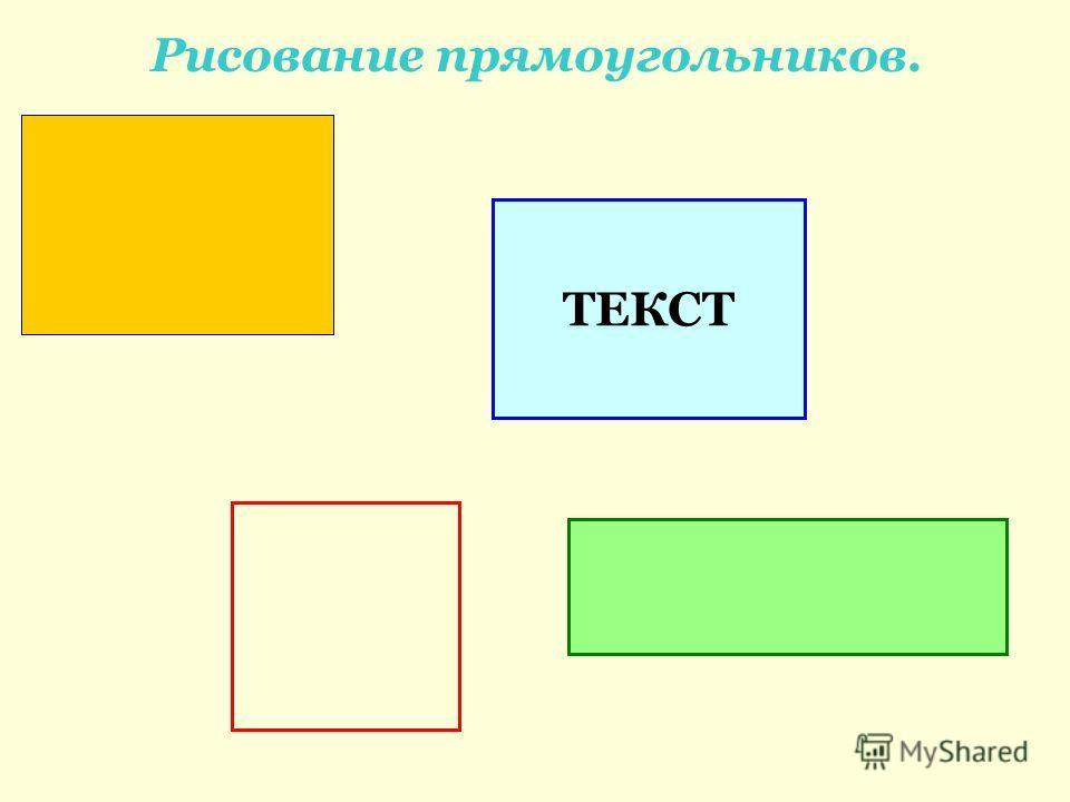 Рисование прямоугольников. ТЕКСТ