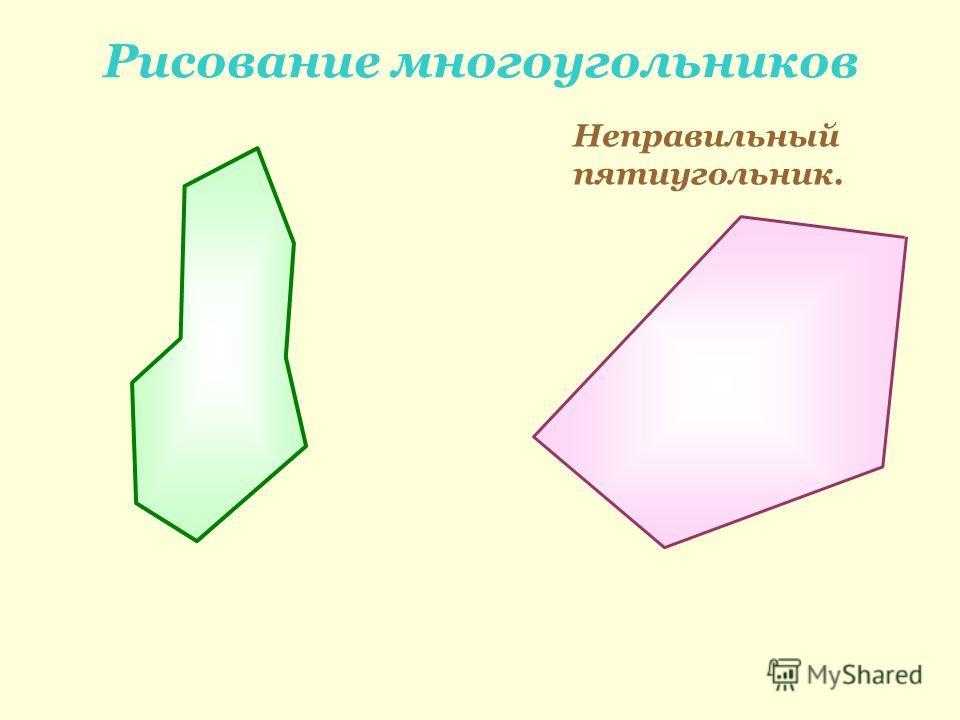 Рисование многоугольников Неправильный пятиугольник.