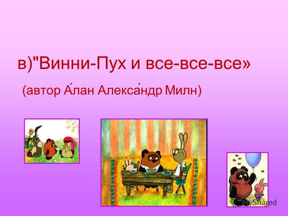 (автор А́лан Алекса́ндр Милн)