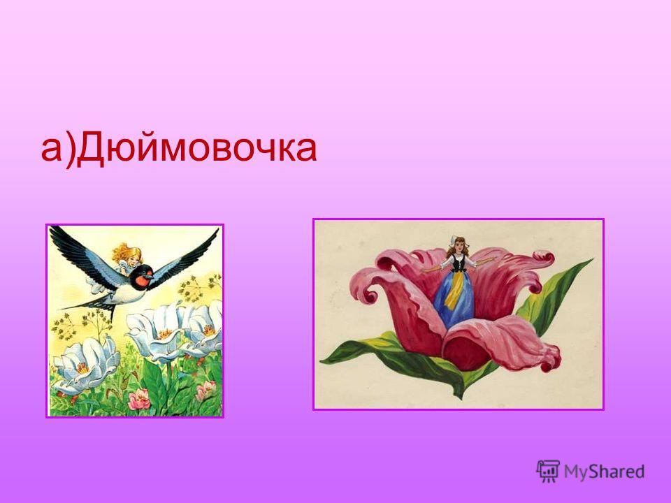 а)Дюймовочка