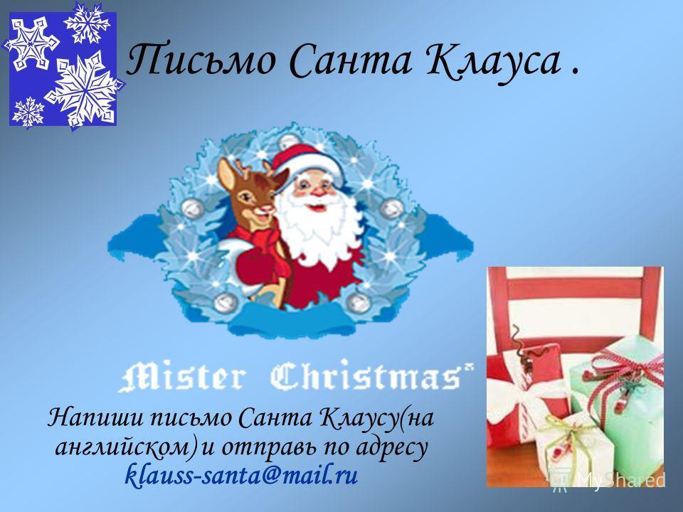 Письмо Санта Клауса. Напиши письмо Санта Клаусу(на английском) и отправь по адресу klauss-santa@mail.ru