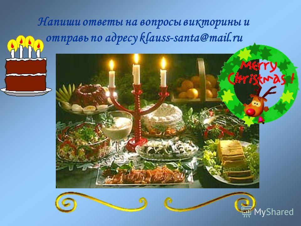 Напиши ответы на вопросы викторины и отправь по адресу klauss-santa@mail.ru