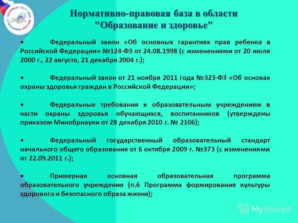 Федеральный закон «Об основных гарантиях прав ребенка в Российской Федерации» 124-ФЗ от 24.08.1998 (с изменениями от 20 июля 2000 г., 22 августа, 21 декабря 2004 г.); Федеральный закон от 21 ноября 2011 года 323-ФЗ «Об основах охраны здоровья граждан
