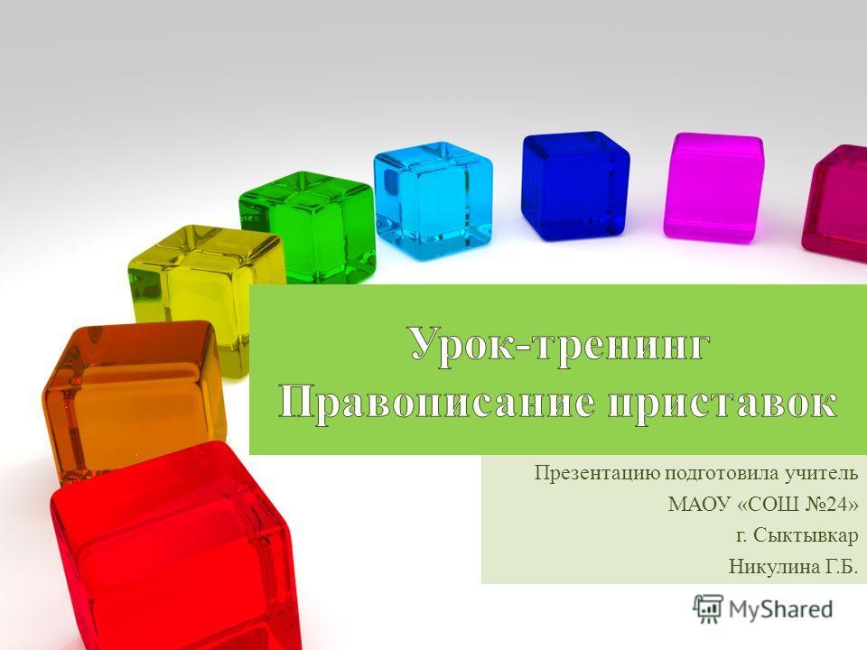 Презентацию подготовила учитель МАОУ «СОШ 24» г. Сыктывкар Никулина Г.Б.