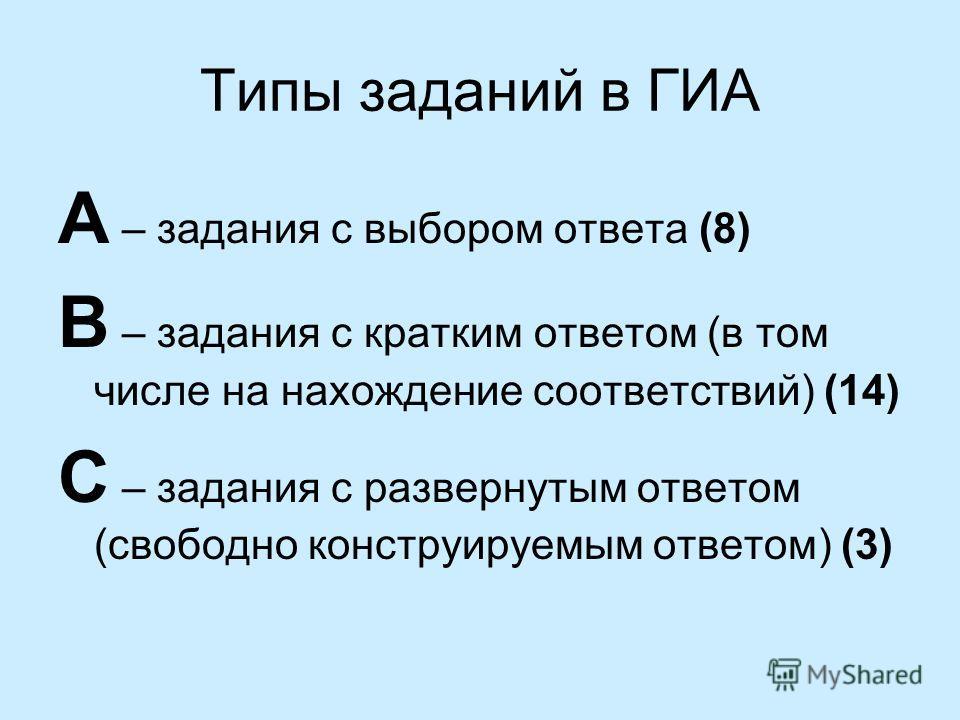 Типы заданий в ГИА А – задания с выбором ответа (8) В – задания с кратким ответом (в том числе на нахождение соответствий) (14) С – задания с развернутым ответом (свободно конструируемым ответом) (3)