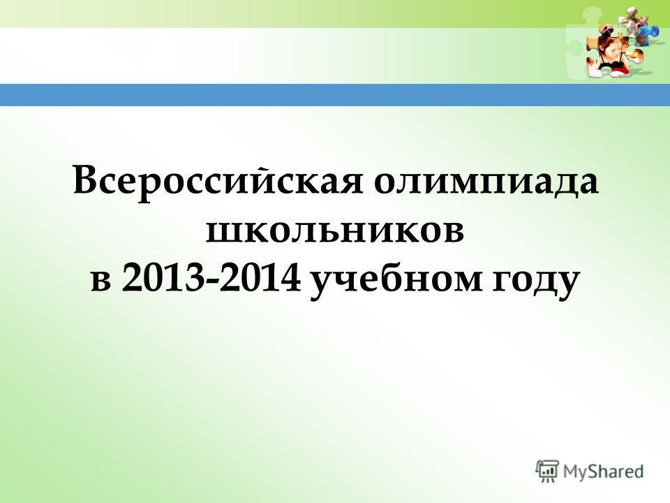 Всероссийская олимпиада школьников в 2013-2014 учебном году