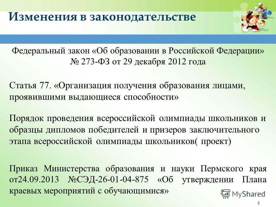 Изменения в законодательстве Федеральный закон «Об образовании в Российской Федерации» 273-ФЗ от 29 декабря 2012 года Статья 77. «Организация получения образования лицами, проявившими выдающиеся способности» Порядок проведения всероссийской олимпиады
