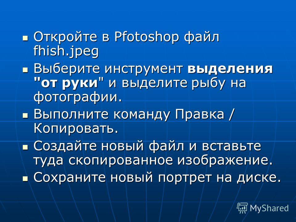 Откройте в Pfotoshop файл fhish.jpeg Откройте в Pfotoshop файл fhish.jpeg Выберите инструмент выделения