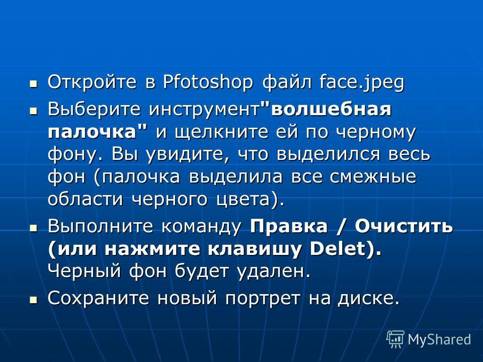 Откройте в Pfotoshop файл face.jpeg Откройте в Pfotoshop файл face.jpeg Выберите инструмент