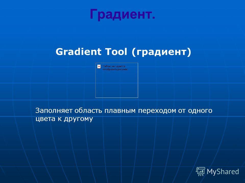 Градиент. Gradient Tool (градиент) Заполняет область плавным переходом от одного цвета к другому
