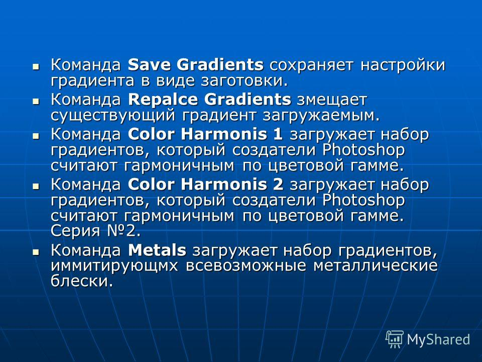 Команда Save Gradients сохраняет настройки градиента в виде заготовки. Команда Save Gradients сохраняет настройки градиента в виде заготовки. Команда Repalce Gradients змещает существующий градиент загружаемым. Команда Repalce Gradients змещает сущес