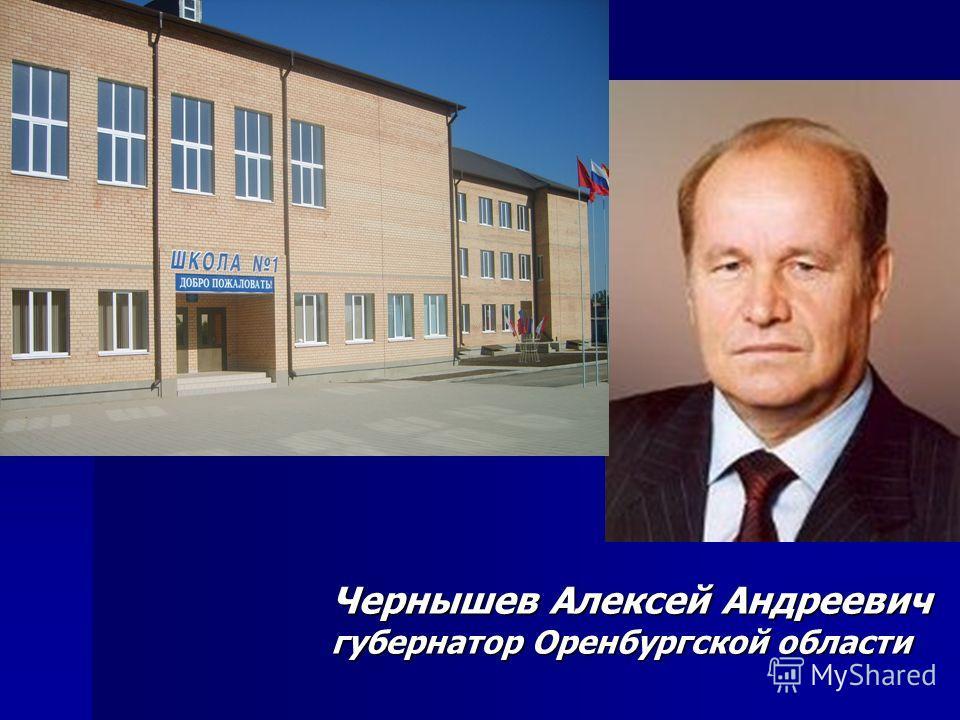 Чернышев Алексей Андреевич губернатор Оренбургской области