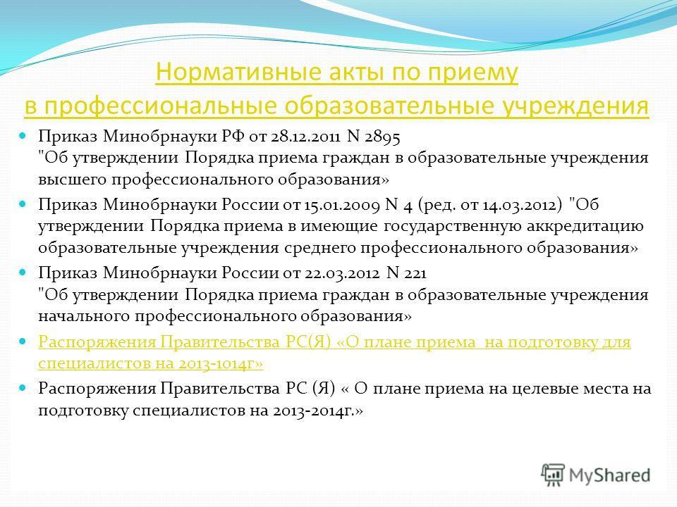 Нормативные акты по приему в профессиональные образовательные учреждения Приказ Минобрнауки РФ от 28.12.2011 N 2895