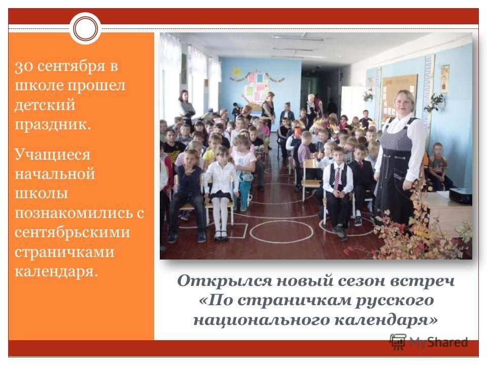 Открылся новый сезон встреч «По страничкам русского национального календаря» 30 сентября в школе прошел детский праздник. Учащиеся начальной школы познакомились с сентябрьскими страничками календаря.