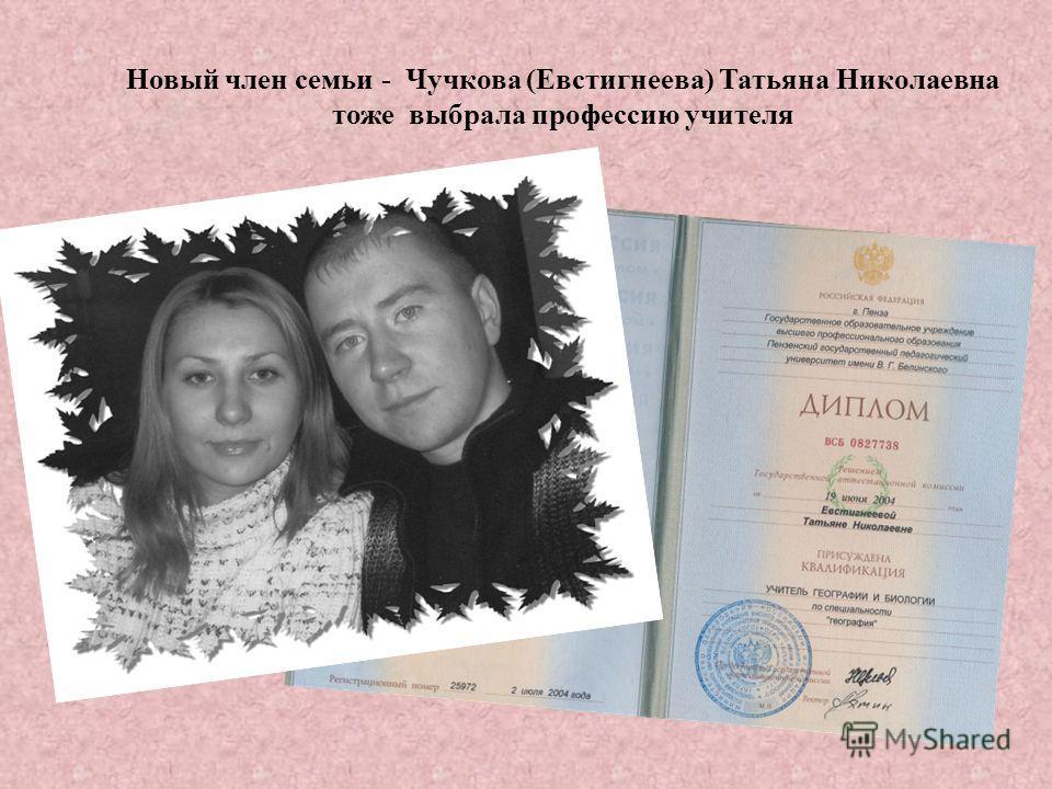 Новый член семьи - Чучкова (Евстигнеева) Татьяна Николаевна тоже выбрала профессию учителя
